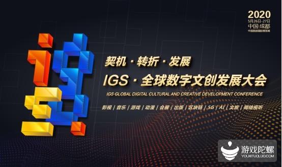 引领文创新经济竞速 IGS·全球数字文创发展大会5月成都举行!