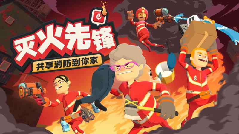 在线多人合作共享消防模拟游戏《灭火先锋》将于2020年5月21日登陆PC平台