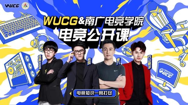 WUCG2020春季赛即将开启!5月18日正式报名!