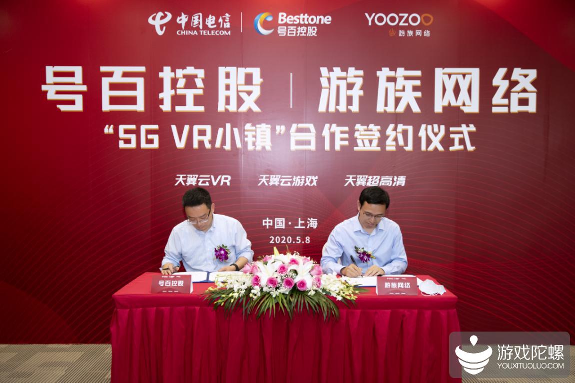 """中国电信、号百控股与游族网络达成合作,共建""""5G VR小镇"""""""