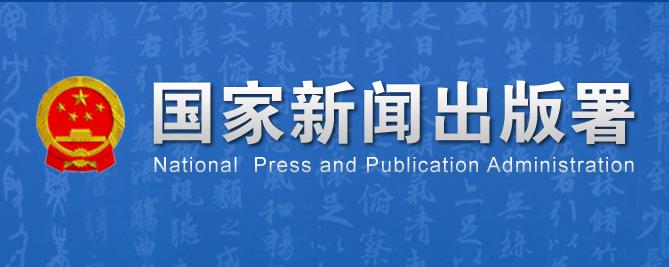 国家新闻出版署关于网络出版服务单位审批申报材料更新的通知