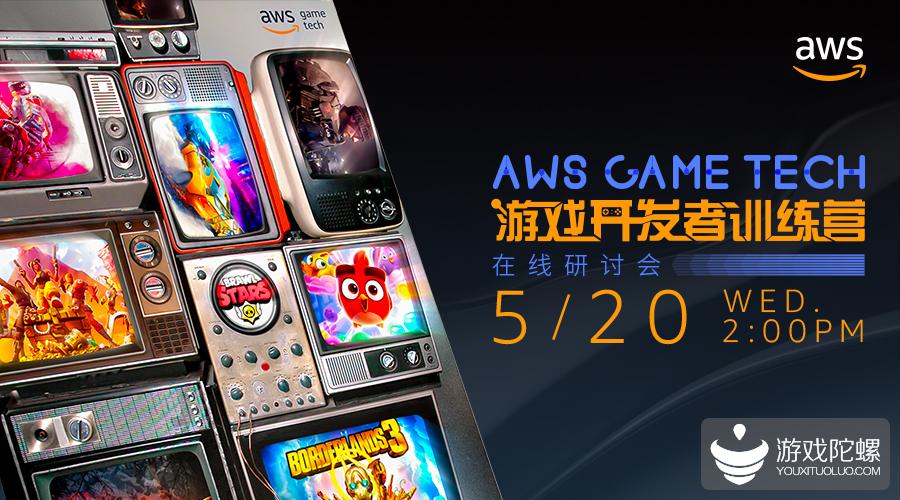 """育碧暴雪都在用的AWS,助力""""中国智造""""的游戏风靡全球!"""