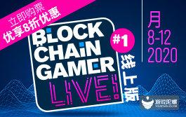 首届线上 Blockchain Gamer LIVE! 结识新的业务合作伙伴,窥探区块链游戏大公司的秘诀!