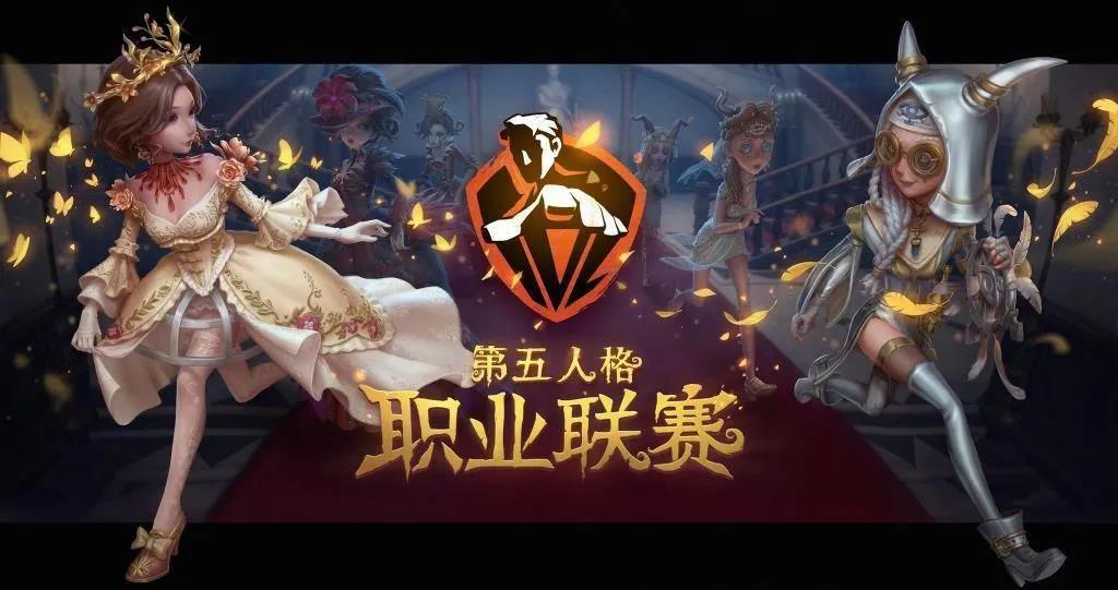 落地广州天河区,《第五人格》职业联赛正式启动