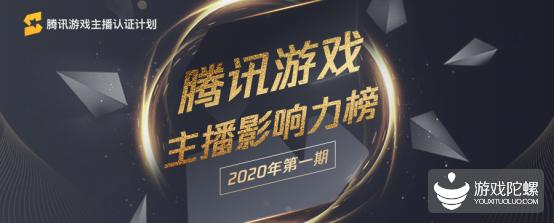 腾讯游戏发布官方游戏直播影响力榜单