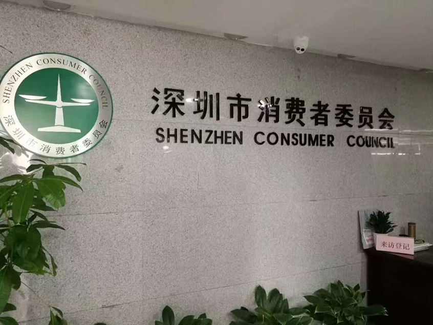 深圳市相关部门发布通知,要求游戏企业保护消费者权益
