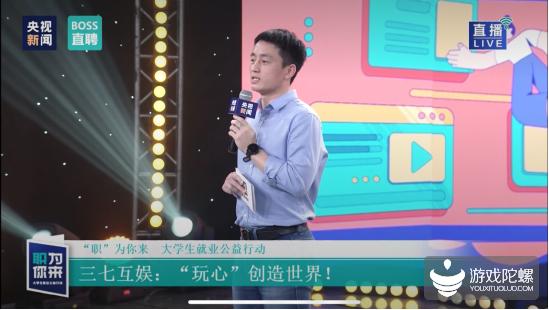 """三七互娱杨军参加央视""""职""""为你来活动 现场发布人才""""招募令"""""""
