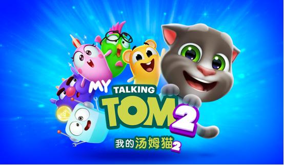 全球高超人气的《我的汤姆猫2》将在国内正式上线