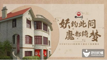 妖约魔都 Onmyoji阴阳师主题店即将在上海再开新店