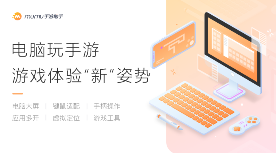 MuMu模拟器升级为MuMu手游助手 以技术驱动和内容生态带动用户体验