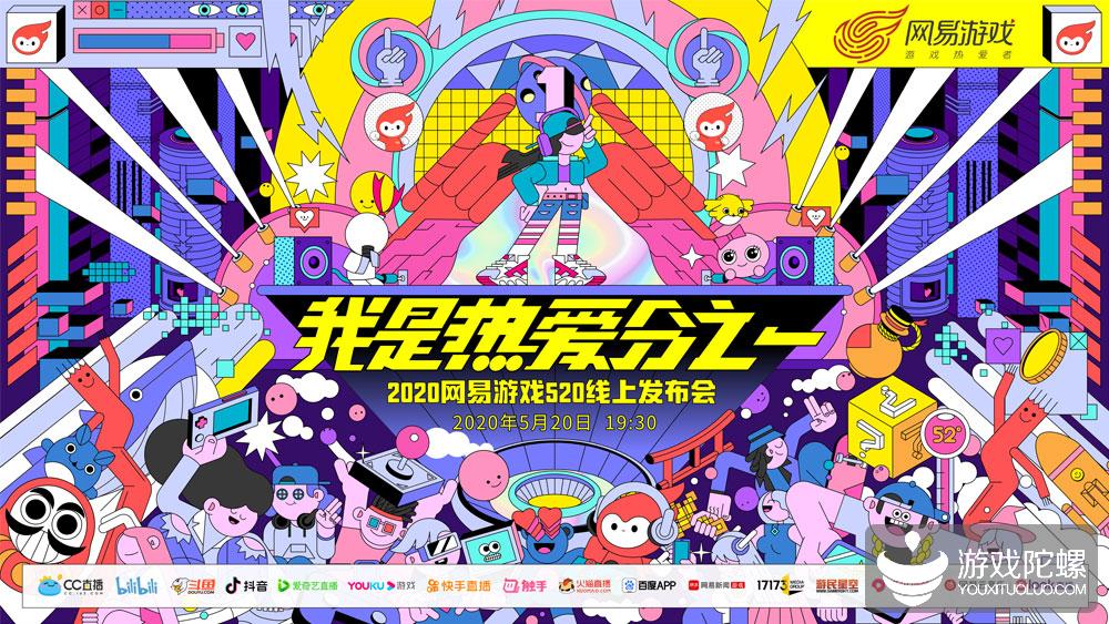 """网易游戏520线上发布会:网易又找回了久违的""""少年感""""?"""