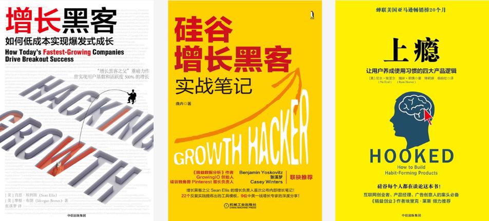 《增长黑客》读书笔记:将增长机制产品化