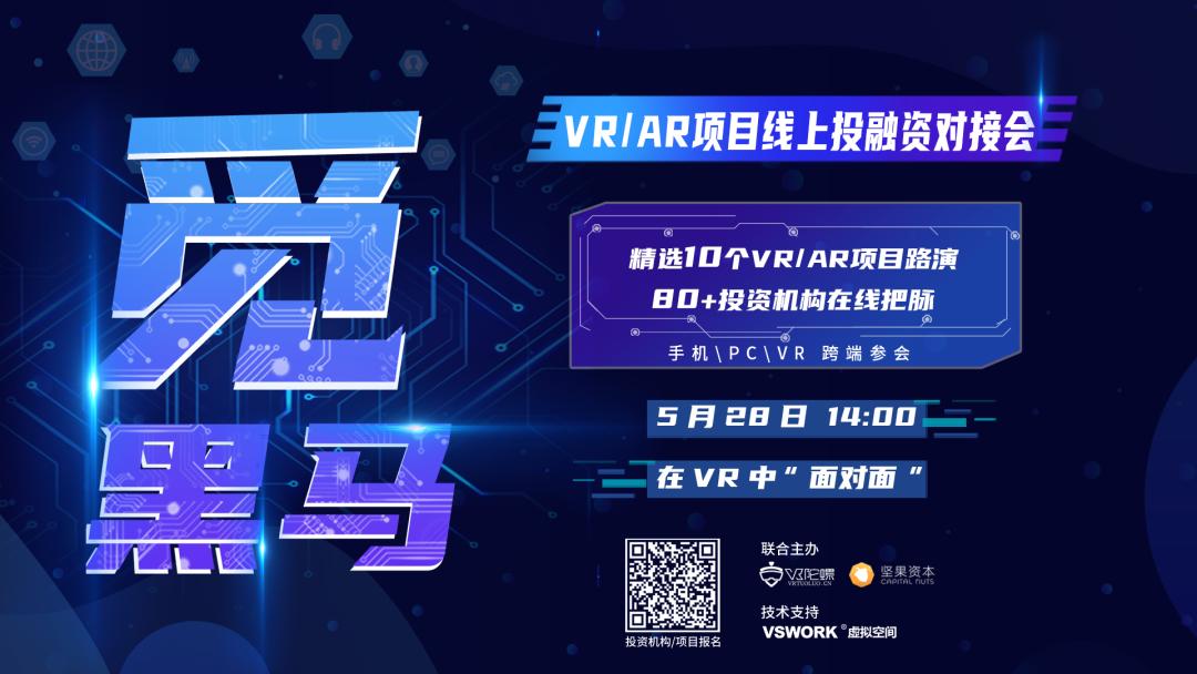 10个VR/AR路演项目大揭秘!5月28日觅黑马·投融资对接会即将举行