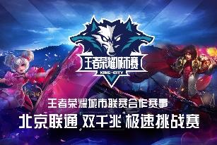 王者荣耀北京联通双千兆极速挑战赛总决赛即将开战!
