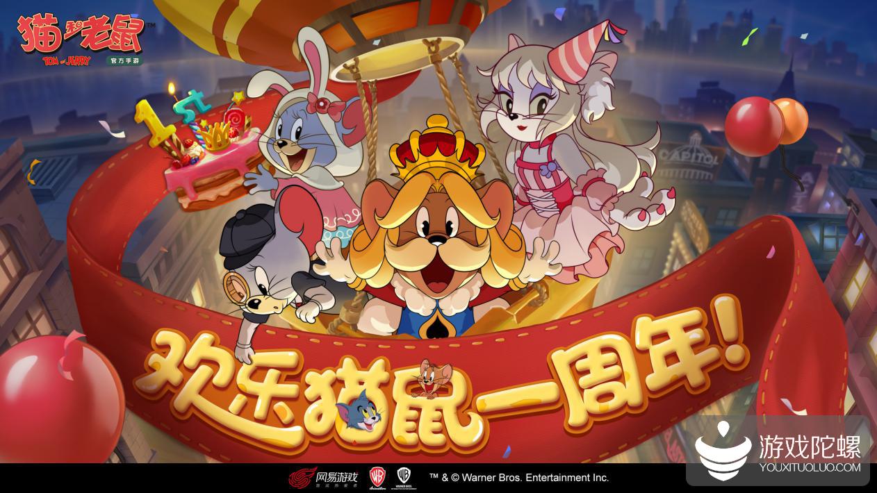 《猫和老鼠》周年庆:在玩法与价值上的探索与突破