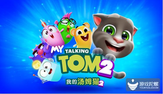 《我的汤姆猫2》携手小米游戏送六一精美奖品啦!
