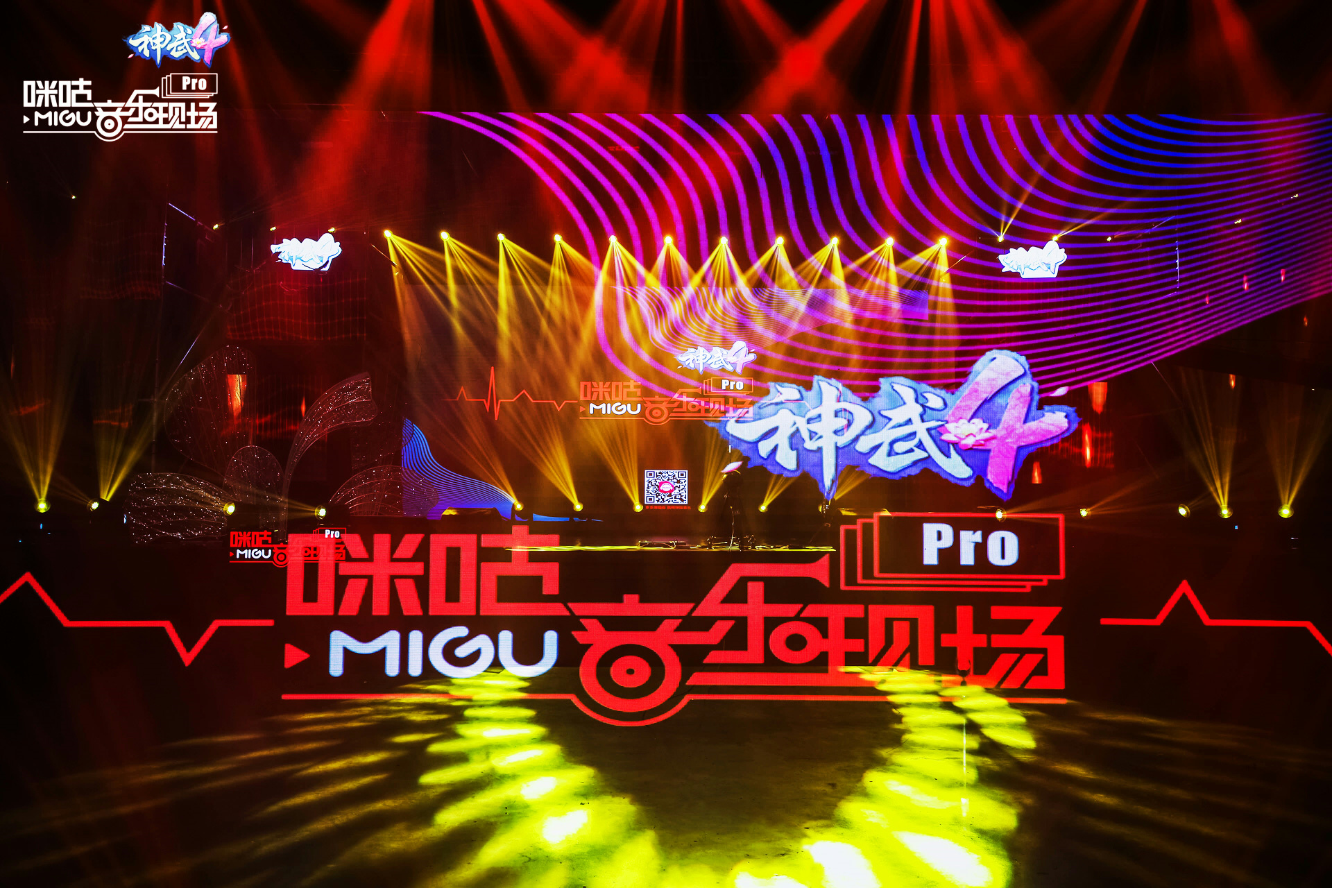 5G+VR沉浸式体验 《神武4》携手咪咕音乐举办首场线上音乐会