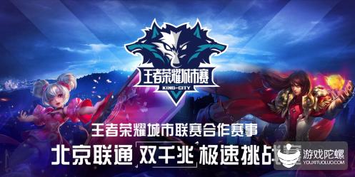 王者荣耀北京联通双千兆极速挑战赛完美收官