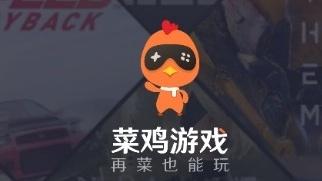 """行业首发!菜鸡新功能""""游戏接力""""上线,即将开辟云游戏新赛道"""