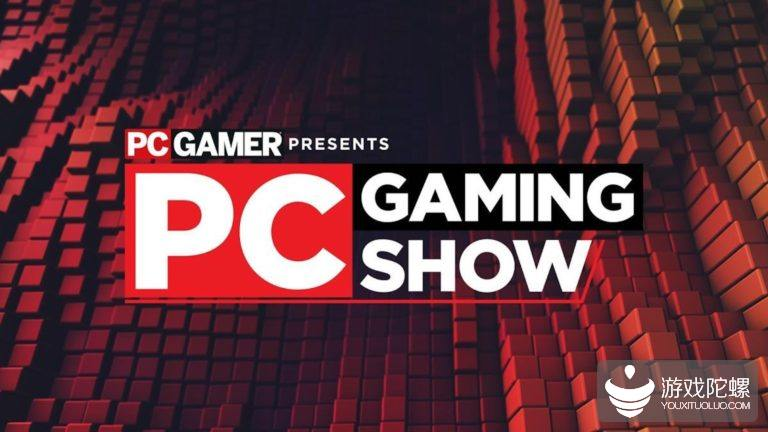 PC Gaming Show2020年参展名单公开