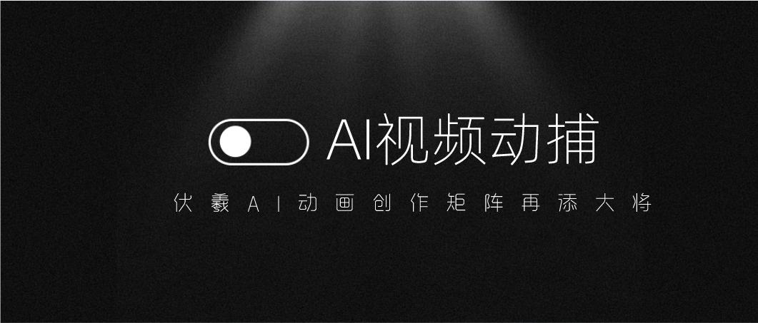 伏羲AI动画创作矩阵再添大将:视频动捕迎高效未来!