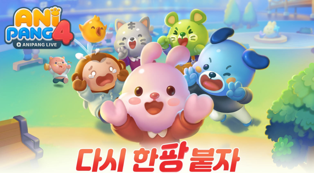 """消除+""""吃鸡""""?韩国国民IP新作《Anipang4》预约人数突破100万"""