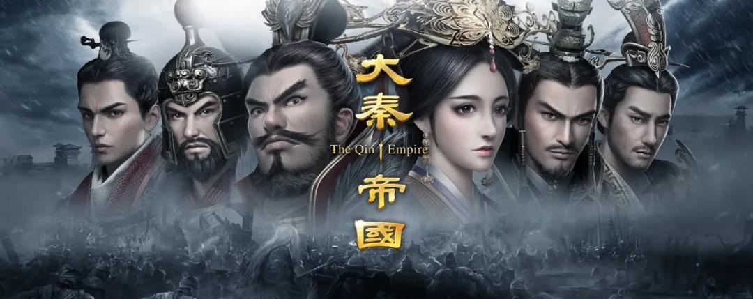 2020年国产SLG黑马,正版授权《大秦帝国之帝国烽烟》来了