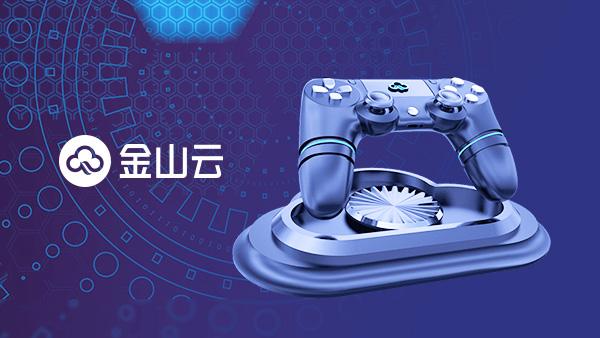 """金山云云游戏服务平台率先发布 构建""""云游戏""""生态闭环"""