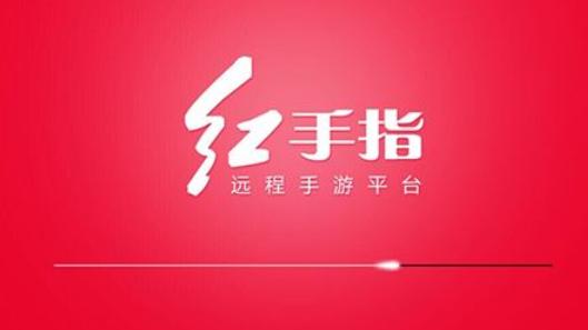 """百度并购云手机平台""""红手指"""",以""""并购+自建""""形式加码云游戏"""