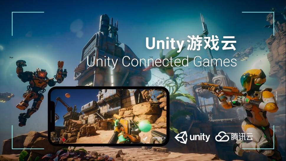 Unity游戏云上线,游戏开发门槛进一步降低