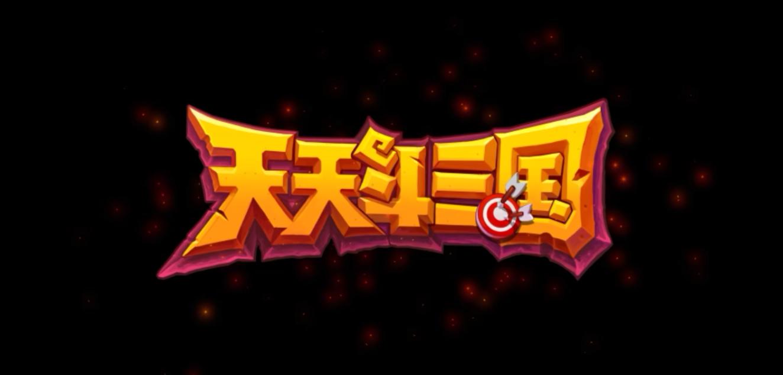 腾讯首款三国游戏将于6月22日正式停运