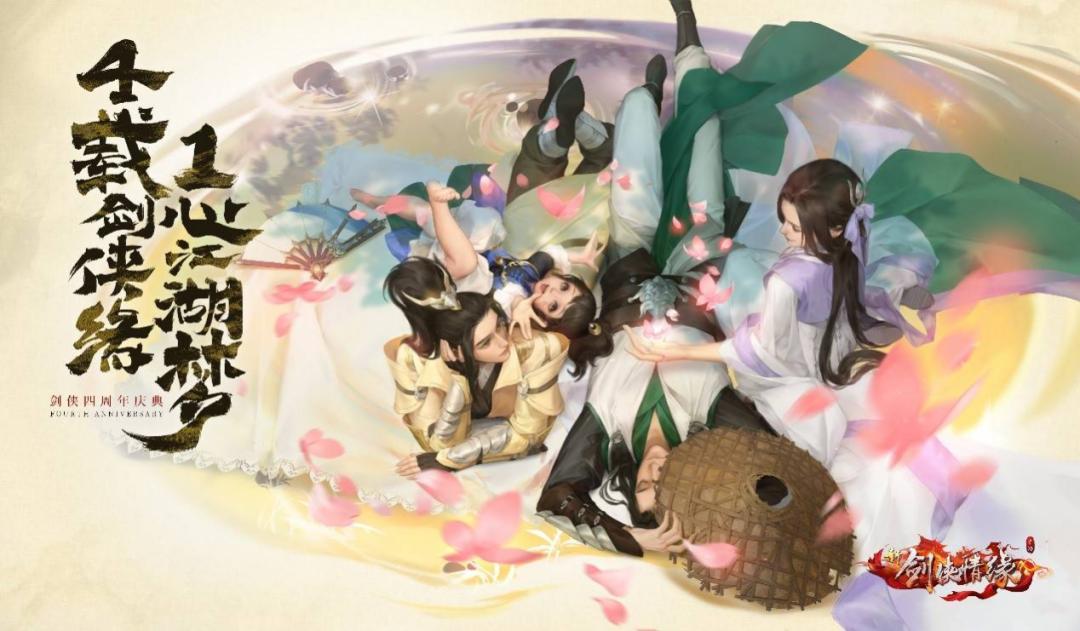 """以""""忘忧酒馆""""IP为新契机,上线四年的《新剑侠情缘手游》蜕变在即"""