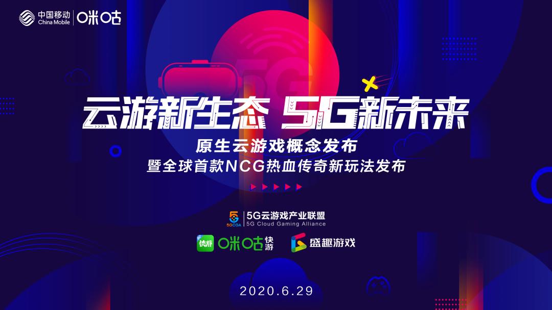 全球首款原生云游戏发布,咪咕互娱助产业云帆破浪