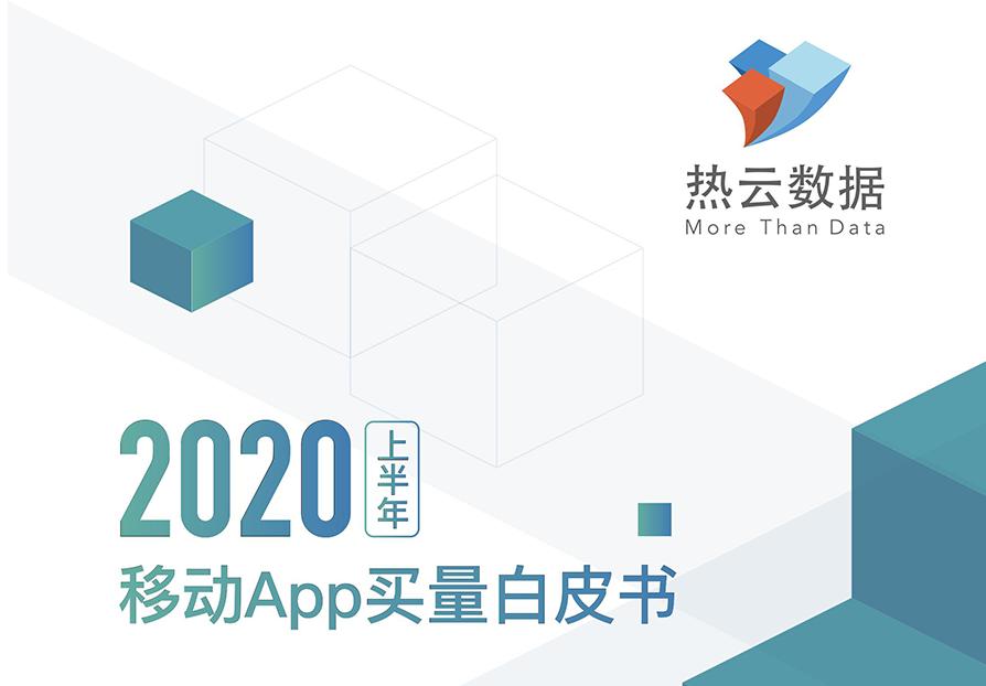 热云数据重磅发布《2020年上半年移动App买量白皮书》