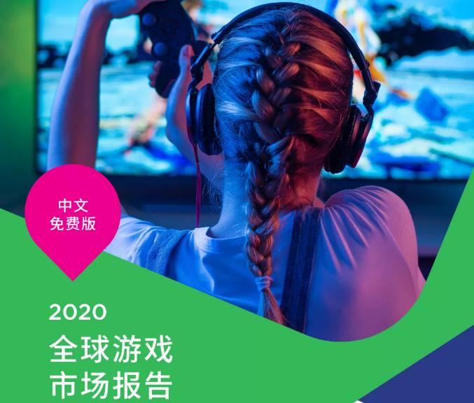 Newzoo:2023年全球游戏玩家将达30亿