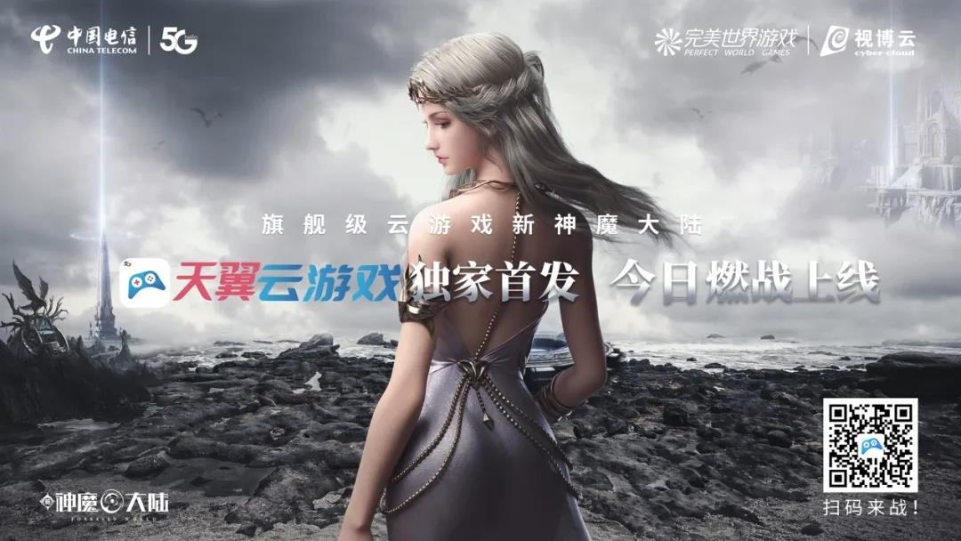 旗舰级云游戏《新神魔大陆》天翼云游戏独家首发