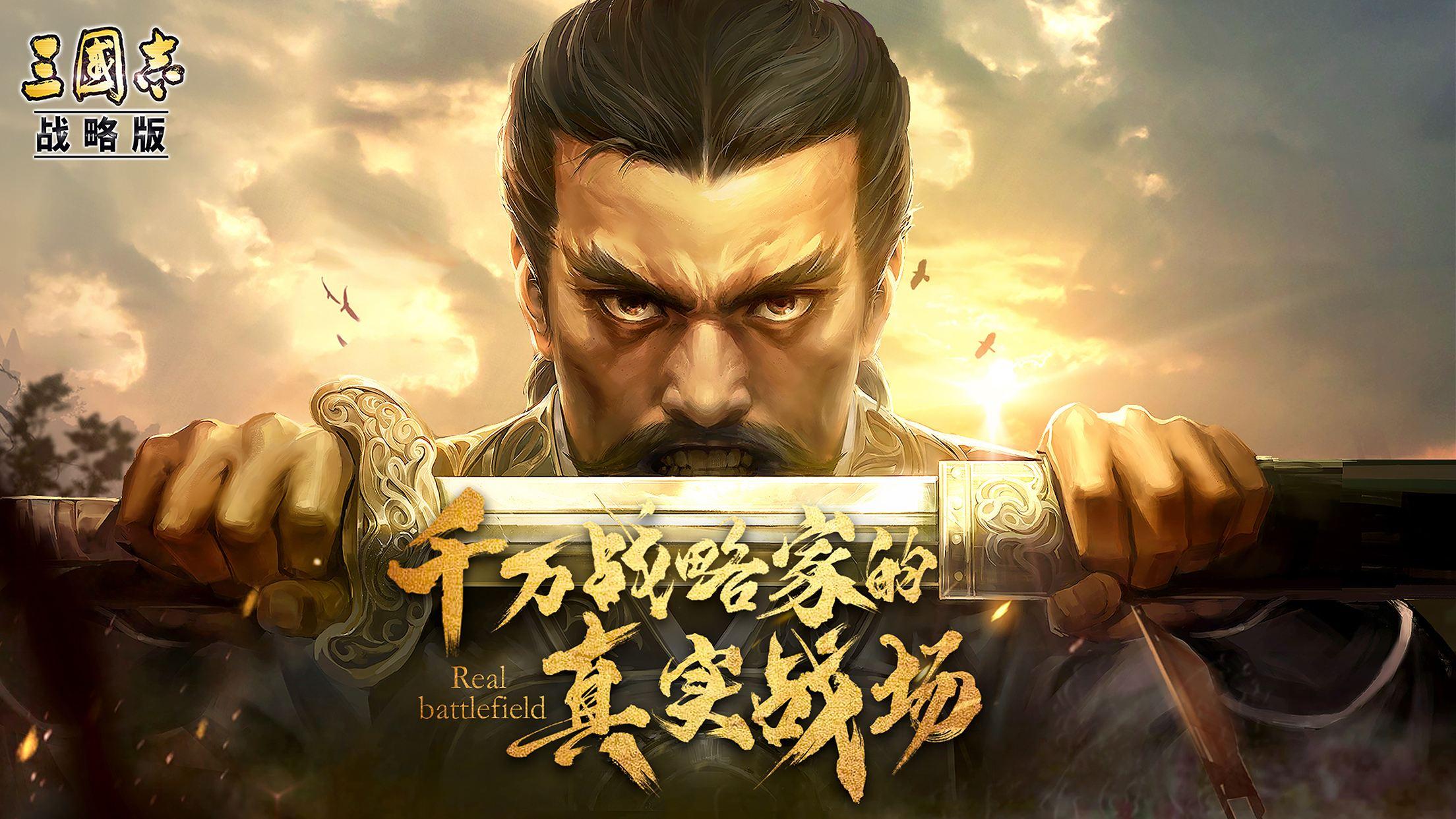《三国志·战略版》连续3月蝉联投放榜首