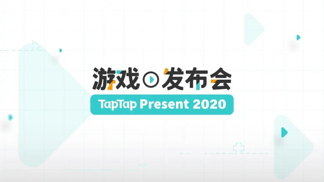 从TapTap首次游戏发布会,看手游用户的潮水方向