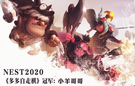 NEST2020《多多自走棋》完美收官——小羊哥哥荣耀登顶!