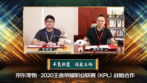 京东零售携手王者荣耀职业联赛(KPL)共创游戏领域价值高地
