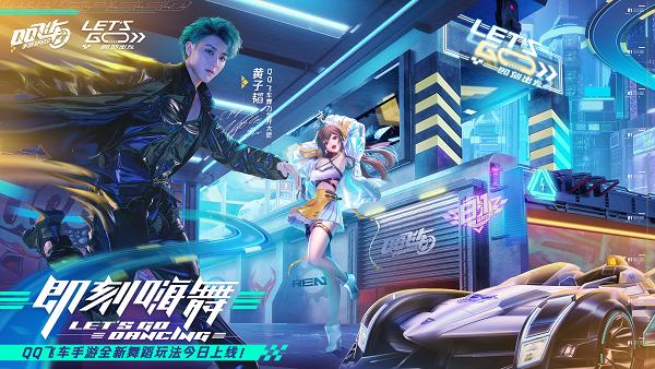 黄子韬发布新歌舞《最开心的瞬间》 QQ飞车手游舞蹈玩法上线即刻嗨舞