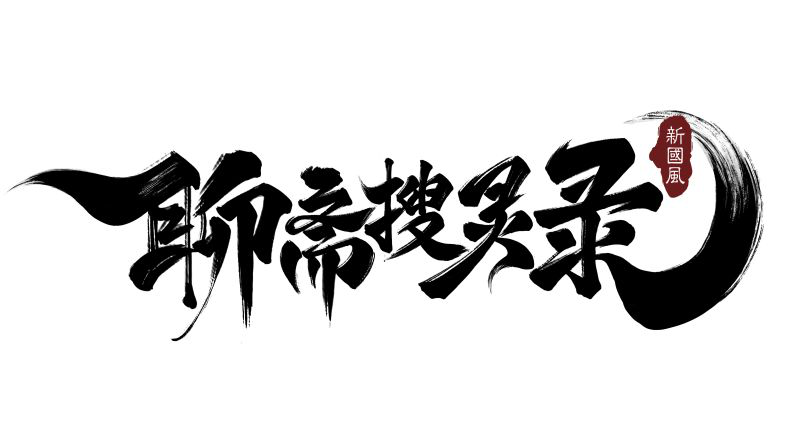 """《聊斋搜灵录》,向""""Z世代""""讲一个好故事"""