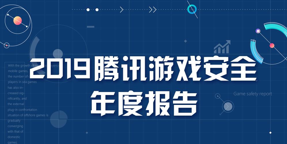2019腾讯游戏安全年度报告发布 外挂样本持续增长