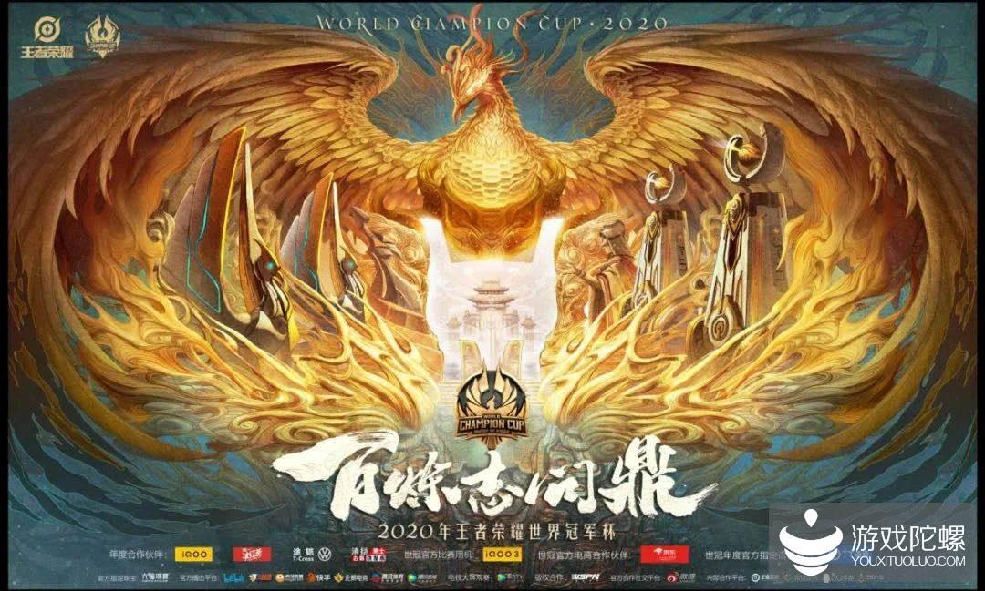 定了!王者荣耀世界冠军杯总决赛落地北京凯迪拉克中心