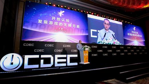 腾讯王波:开放认知,发现游戏的无限可能