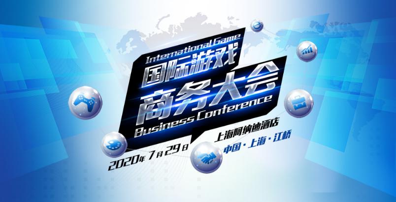 """上海首发""""千帆计划"""",实现政策优势叠加,助力百亿游戏产业出海"""