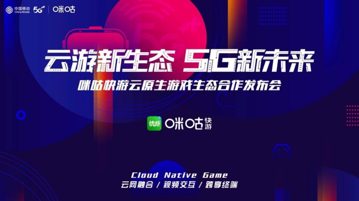 """中国移动咪咕快游""""云帆计划""""发布,助力云原生游戏研发创新"""