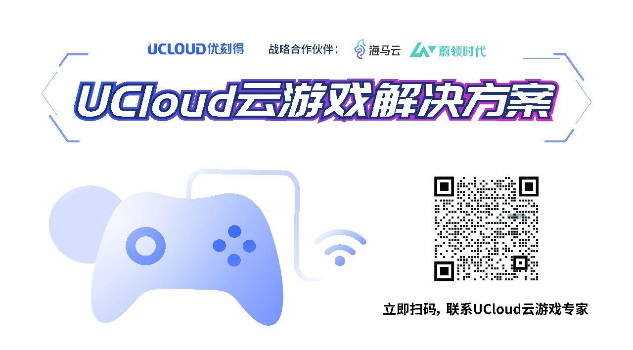 UCloud优刻得携手合作伙伴重磅推出云游戏解决方案