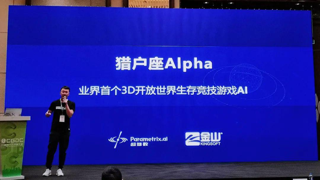 """超参数科技ChinaJoy发布业界首个3D开放世界生存竞技游戏AI""""猎户座α"""""""