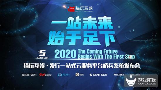 猫玩互娱哨兵系统发布在宁举行 共筑游戏公会产业未来